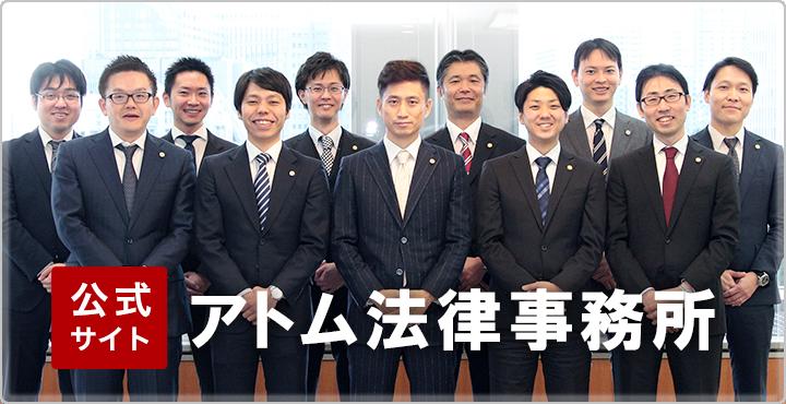 アトム法律事務所公式サイト