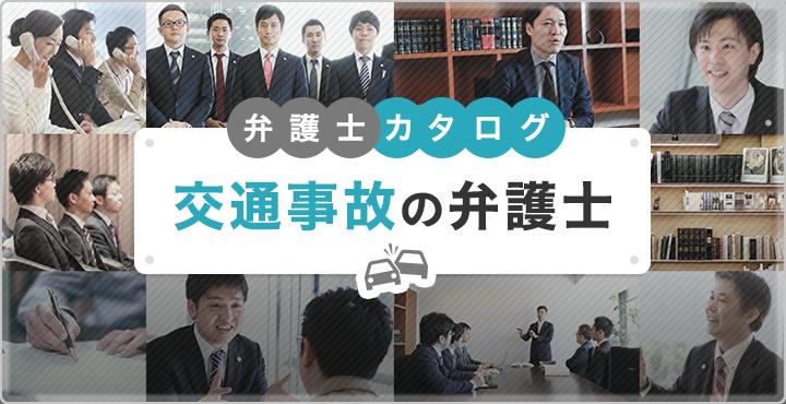 交通事故の弁護士 ・ 比較カタログ